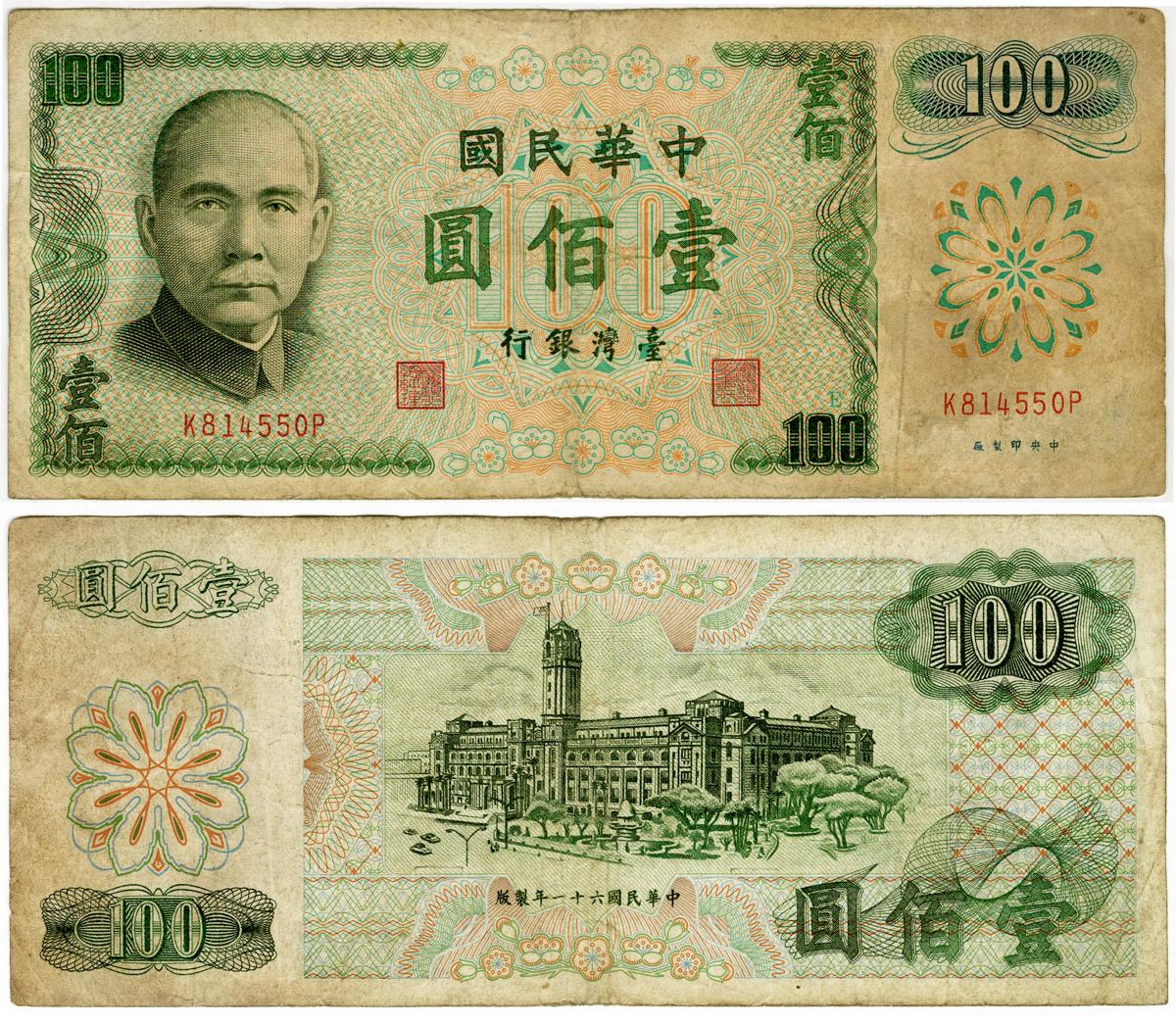 100 Yuan Note 1944